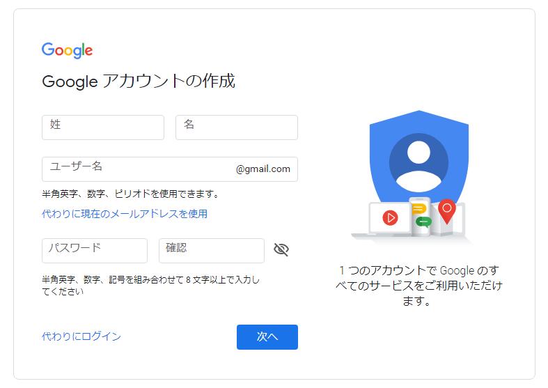 Gmailアカウント